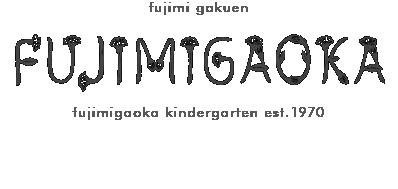 富士見ヶ丘幼稚園